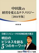 中田敦の経営を変えるテクノロジー 2014年版(日経BP Next ICT選書)(日経BP Next ICT選書)
