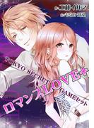 【ロマンスLOVE+】 TOKYO SECRET GAMEセット(フレジェロマンス文庫)