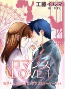 【ロマンスLOVE+】胸がキュンとするピュアラブストーリーセット(フレジェロマンス文庫)