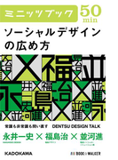 ソーシャルデザインの広め方 DENTSU DESIGN TALK(カドカワ・ミニッツブック)