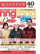 ニコニコ学会βと生命の小宇宙 月刊ニコニコ学会β 03(カドカワ・ミニッツブック)