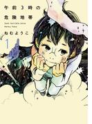 【セット商品】午前3時の危険地帯  4巻セット ≪完結≫(フィールコミックス)