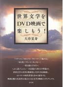 世界文学をDVD映画で楽しもう!