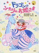ドラゴンとふたりのお姫さま (ことり文庫)(ことり文庫)