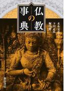 仏教の事典