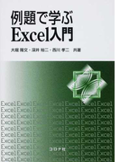 例題で学ぶExcel入門