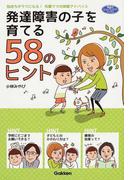 発達障害の子を育てる58のヒント 気持ちがラクになる!先輩ママの体験アドバイス (学研のヒューマンケアブックス)(学研のヒューマンケアブックス)