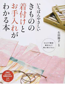 いちばんやさしいきものの着付けとお手入れがわかる本 (PHPビジュアル実用BOOKS)