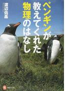 ペンギンが教えてくれた物理のはなし (河出ブックス)(河出ブックス)