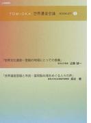 TOMIOKA世界遺産会議BOOKLET 1 世界文化遺産