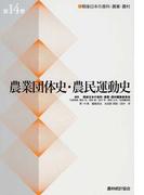 戦後日本の食料・農業・農村 第14巻 農業団体史・農民運動史