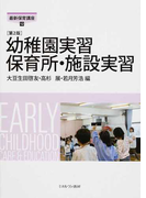 幼稚園実習 保育所・施設実習 第2版 (最新保育講座)
