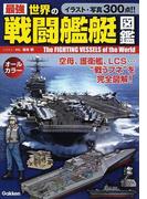 最強世界の戦闘艦艇図鑑 イラスト・写真300点!!