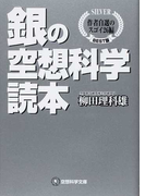 銀の空想科学読本 作者自選のスゴイ26編 BEST版 (空想科学文庫)