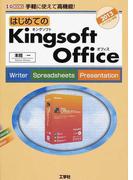 はじめてのKingsoft Office Writer Spreadsheets Presentation 手軽に使えて高機能! (I/O BOOKS)