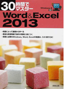 30時間でマスターWord & Excel 2013