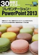 30時間でマスタープレゼンテーション+PowerPoint 2013