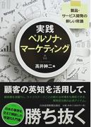 実践ペルソナ・マーケティング 製品・サービス開発の新しい常識