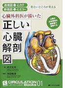 心臓外科医が描いた正しい心臓解剖図 透視図→心カテ 断面図→心エコー 見たいところが見える 心臓の立体構造を細密画で理解する (CIRCULATION Up‐to‐Date Books)