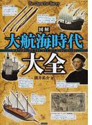 図解大航海時代大全 (The Quest For History)