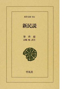 新民説 (東洋文庫)(東洋文庫)