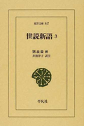 世説新語 3 (東洋文庫)(東洋文庫)