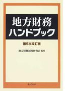 地方財務ハンドブック 第5次改訂版