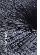戸谷成雄彫刻と言葉 1974−2013