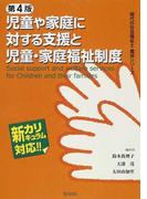 児童や家庭に対する支援と児童・家庭福祉制度 新カリキュラム対応 第4版 (現代の社会福祉士養成シリーズ)