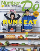 RUN&EAT あなたの「走る」が「食べる」で変わる。 (Sports Graphic Number Do)