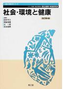 社会・環境と健康 改訂第4版 (健康・栄養科学シリーズ)