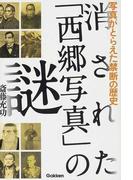 消された「西郷写真」の謎 写真がとらえた禁断の歴史