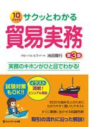 サクッとわかる貿易実務 10days 試験対策もOK!! 第3版