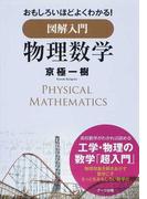 図解入門物理数学 おもしろいほどよくわかる!