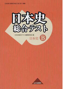 日本史総合テスト 日本史B