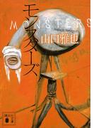 モンスターズ(講談社文庫)