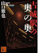 古城駅の奥の奥(講談社文庫)