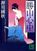 勝山心中(講談社文庫)