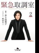 【期間限定30%OFF】緊急取調室2(幻冬舎文庫)
