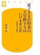 愛子さまが将来の天皇陛下ではいけませんか 女性皇太子の誕生(幻冬舎新書)
