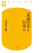 『永遠の0』と日本人(幻冬舎新書)