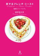 恋するフレンチ・トースト 魅惑のパン・ペルデュ(幻冬舎単行本)
