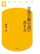 【期間限定価格】女流官能小説の書き方
