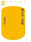 悩みぬく意味(幻冬舎新書)