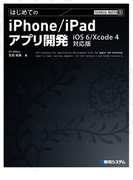 TECHNICAL MASTER はじめてのiPhone/iPadアプリ開発 iOS 6/Xcode 4対応版