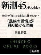 韓国の「反日」は永久に終わらない 「民族の鬱憤」が残り続ける理由―新潮45eBooklet(新潮45eBooklet)