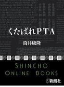くたばれPTA(新潮文庫)(新潮文庫)