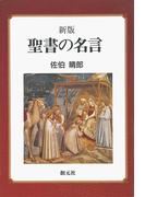 新版 聖書の名言