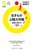 生きもの上陸大作戦(PHPサイエンス・ワールド新書)