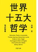 世界十五大哲学(PHP文庫)